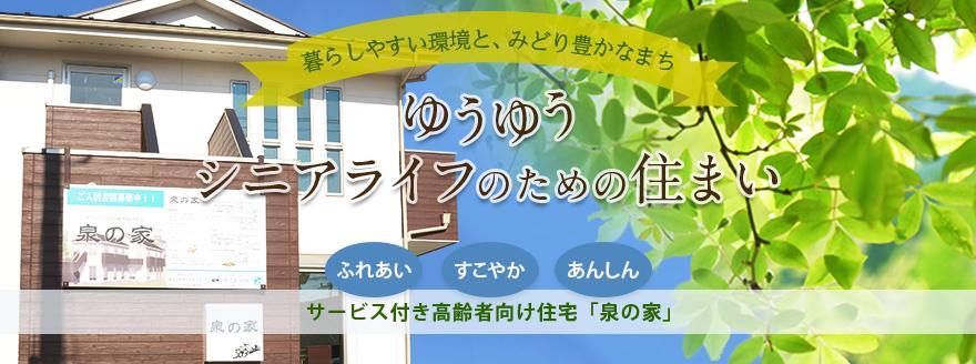 自然に囲まれたサービス付き高齢者向け住宅は埼玉県飯能市の泉の家