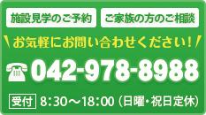 TEL.042-978-8988 営業時間 8:30~18:00(日曜・祝日定休)